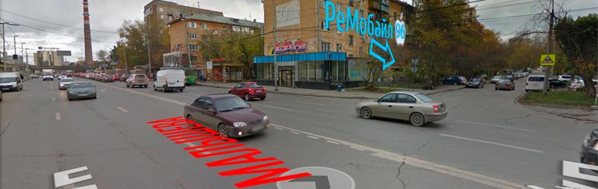 """Месторасположение СЦ """"РеМобайл96"""""""