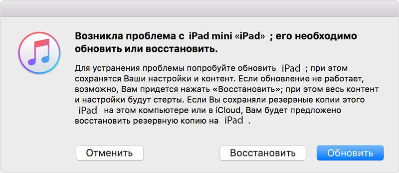 Восстановление в iTunes iPad mini