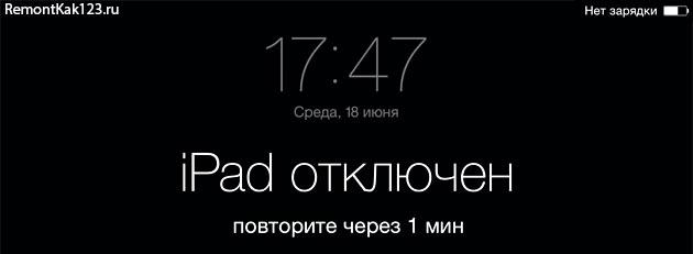 Айпад Мини Отключен. Подключитесь к iTunes