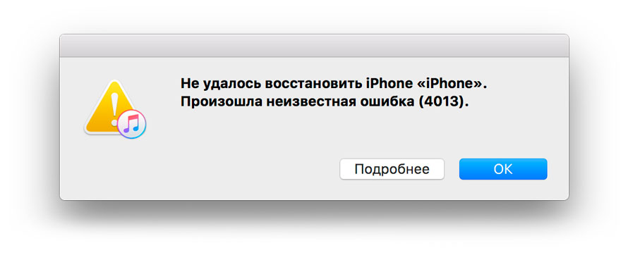 Неизвестная ошибка восстановления iPhone 6S