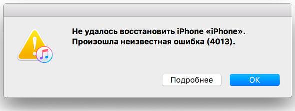 Ошибка при обновлении / восстановлении iPhone 7