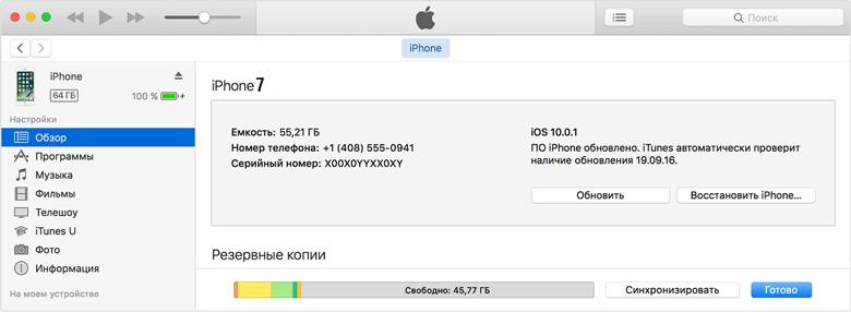 Восстановить Айфон 7 через Айтюнс